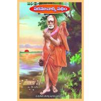 Kanchi Paramacharya Patham (Adugu Jadalu)