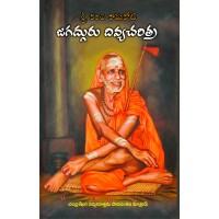 Jagadguru Divyacharitra