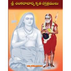 Sri Sankaracharya Kruta Stotramulu (2017 Revised Edition)
